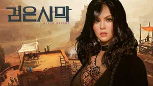 Black Desert Online Game Guide